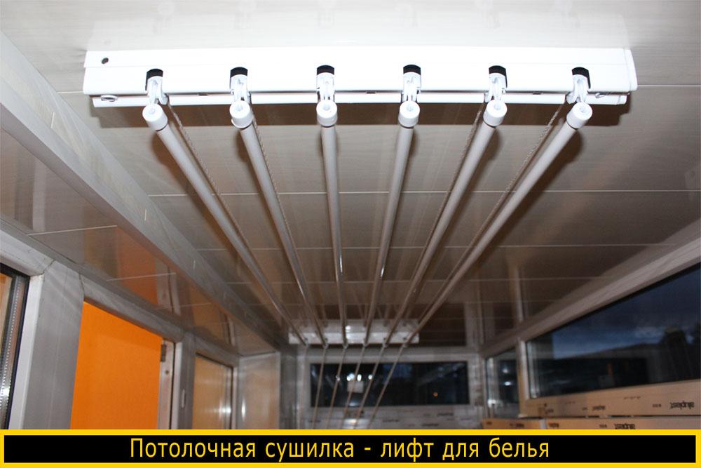 Сушилка для белья на балкон харьков - цена с установкой 2017.